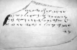 Lakhish_Letters_copy